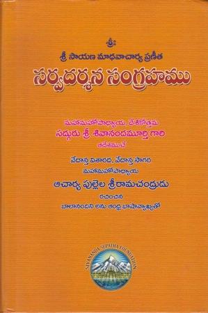 sarvadarsana-samgrahamu-telugu-book-by-pullela-sriramachandrudu