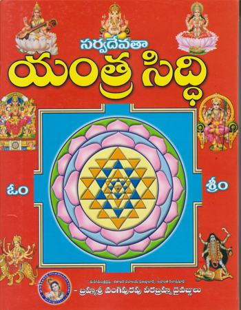sarvadevatha-yantra-siddhi