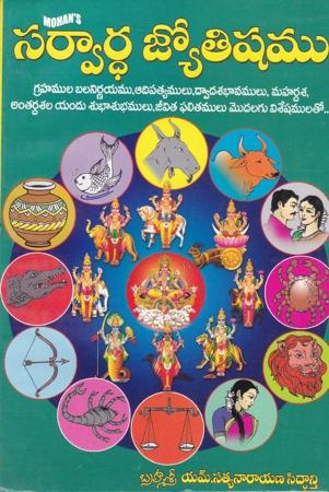 Sarvardha Jyotishamu Telugu Book By M.Satyanarayana Siddanti