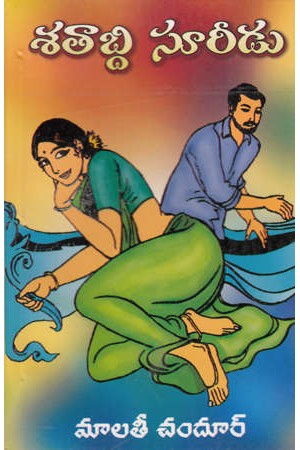 sataabdi-sureedu-telugu-novel-by-malati-chandur-novels
