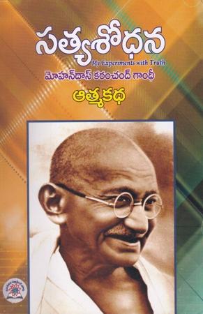 Sathyasodhana Telugu Book By Mohandas Karamchand Gandhi Atmakatha