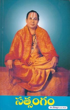 Satsangam Telugu Book By Dr. Vedavyasa