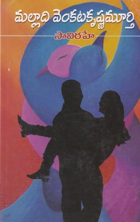 Savirahe Telugu Novel By Malladi Venkata Krishnamurthy (Novels)