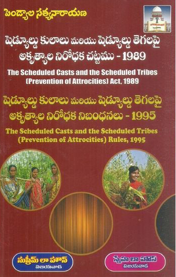 Scheduled Kulalu Mariyu Scheduled Tegalapai Akrutyala Nirodhaka Chattamu - 1989 Telugu Book By Pendyala Satyanarayana