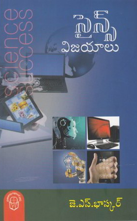 Science Vijayalu Telugu Book By J.S.Bhaskar
