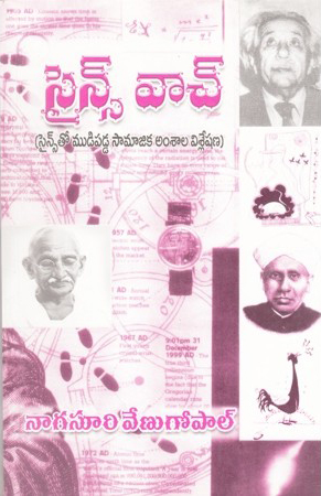 Science Watch Telugu Book By Nagasuri Venugopal