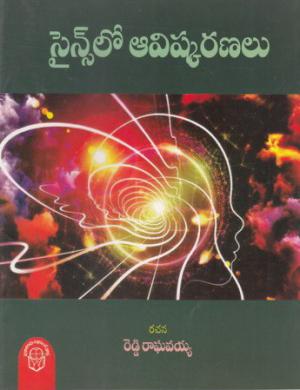 Sciencelo Avishkaranalu Telugu Book By Reddy Raghavaiah