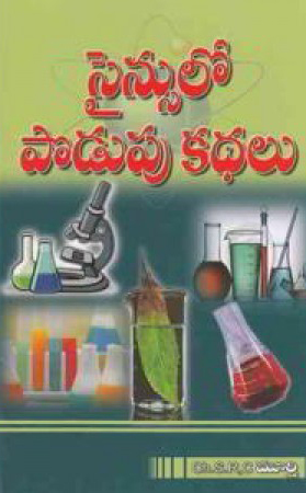 Sciencelo Podupu Kathalu Telugu Book By Ch.S.R.C.Murthy