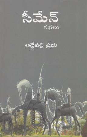 Seamen Kathalu Telugu Book By Addepalli Prabhu