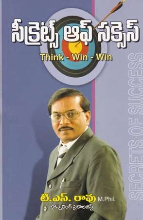 Secrets Of Success Telugu Book By Dr. T.S.Rao