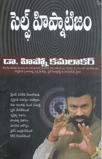 Self Hypnotism Telugu Book By Hypno Kamalakar