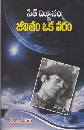 Seth Vignanam Jeevitam Oka Varam Telugu Book By V.V.Ramana