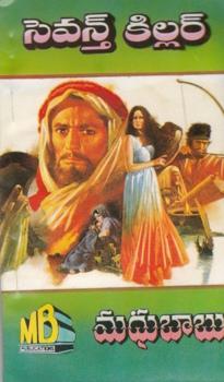 seventh-killer-telugu-novel-by-madhu-babu-novels-of-madhubabu-shadow-detectives-past-life-series-adventures
