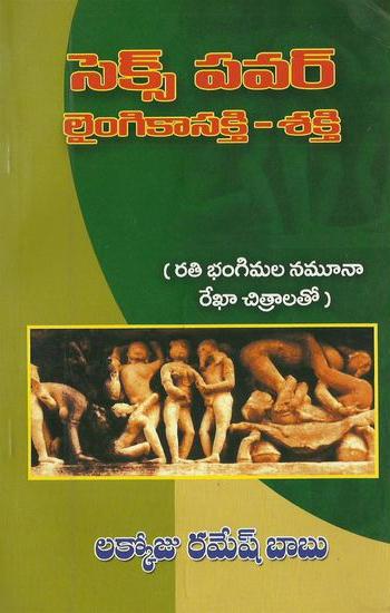 Sex Power Laingikasakthi - Shakthi Telugu Book By Lakkoju Ramesh Babu