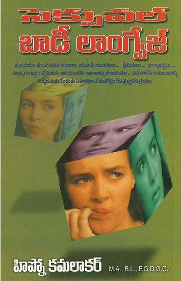 Sexual Body Language Telugu Book By Hypno Kamalakar (Sex Education)
