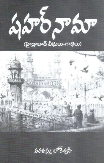 Shahar Nama (Hyderabad Veedhulu - Gadhalu) Telugu Book By Paravastu Lokeswar