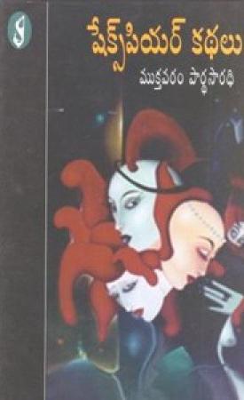 Shakespeare Kathalu Telugu Book By Mukthavaram Pardhasaradhi