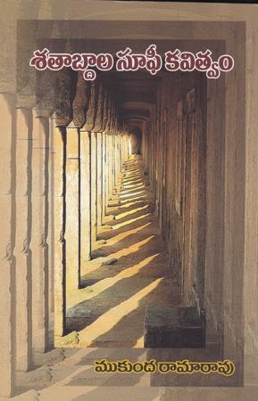 Shatabdala Soofi Kavitwam Telugu Book By Mukunda Ramarao