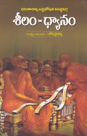 Sheelam - Dhyanam Telugu Book By Bodha Chaitanya