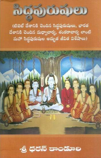 Sidda Purushulu Telugu Book By Sreedharan Kanduri