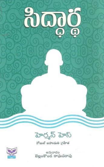 Siddartha Telugu Book By Herman Hes and Translated By Bellamkonda Raghava Rao