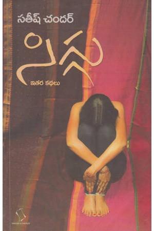 Siggu Telugu Book By Satish Chandar