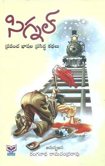 Signal Prapancha Bhashala Prasidda Kathalu Telugu Book By Ranganatha Ramahandra Rao