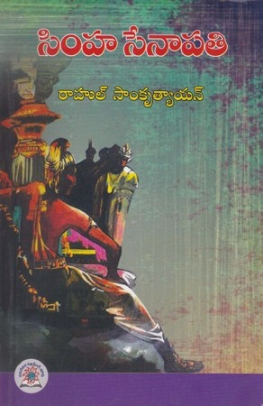 Simha Senapathi Telugu Book By Rahul Sankrutyayan (Translated By Gadde Lingaiah)