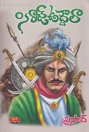 Siraj Ud - Daulah Telugu Book By Prasad