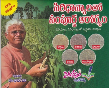 Siri Dhanyalato Sampoorna Arogyam Telugu Book By Dr. Khader Vali (Pocket Size - Chiru Pustakam)