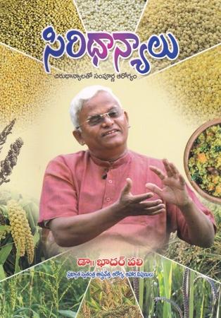 siri-dhanyalu-telugu-book-by-dr-khader-vali