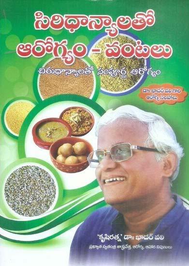 Siridhanyalatho Aarogyam - Vantalu (Chirudhanyalatho Sampurna Aarogyam) Telugu Book By Dr. Khadar Vali