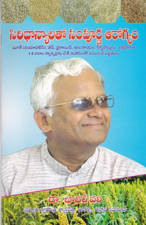 Siridhanyalatho Sampoorna Arogyam Telugu Book By Dr. Khader Vali