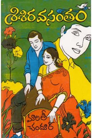 sisira-vasantam-telugu-novel-by-malati-chandur-novels