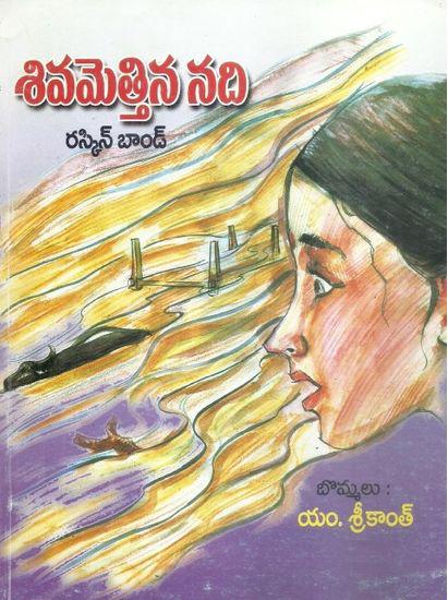 Sivamettina Nadi Telugu Book By Raskin Bond