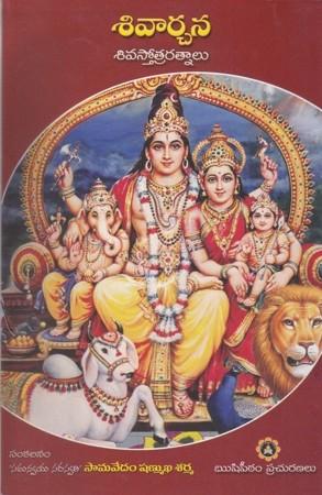 Sivarchana Shivastotra Ratnalu Telugu Book By Samavedam Shanmukha Sharma