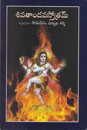 Sivatandava Stotram Telugu Book By Samavedam Shanmukha Sharma