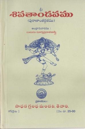 Sivatandavamu Telugu Book By Bulusu Surya Prakasa Sastry