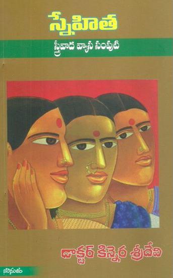 Snehita Telugu Book By Dr. Kinnera Sridevi (Streevaada Vyasa Samputi)