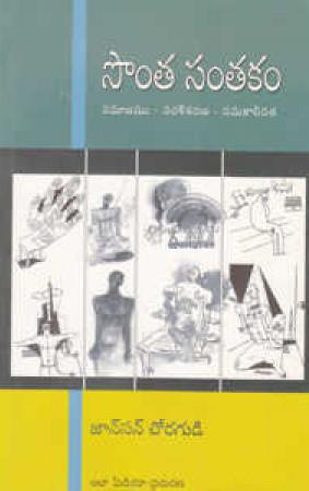 Sonta Santakam Telugu Book By Johnson Choragudi