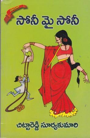 sony-my-sony-telugu-novel-by-chittareddy-suryakumari-novels