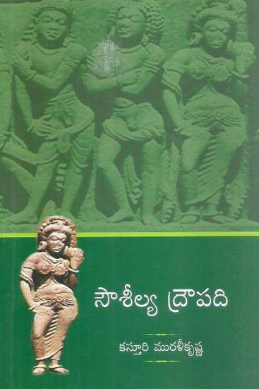 Souseelya Droupadi Telugu Book By Kasturi Murali Krishna
