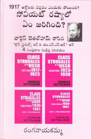 Soviet Russialo Em Jarigindi Telugu Book By Ranganayakamma