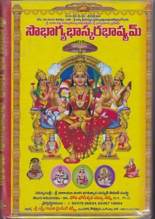 Sowbhagya Bhaskara Bhashyam Telugu Book By Nori Bhogeeswara Yajwa Sarma