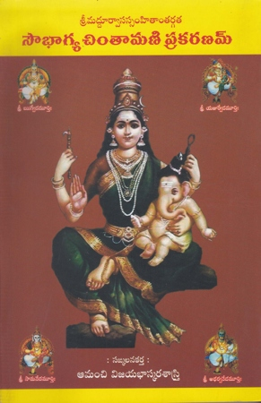 Sowbhagya Chintamani Prakaranam Telugu Book By Amanchi Vijaya Bhaskara Sastry