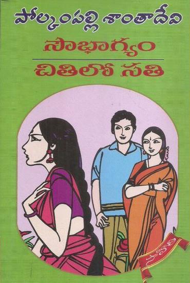 Sowbhagyam - Chitilo Sati Telugu Novel By Polkampalli Santa Devi (Novels)
