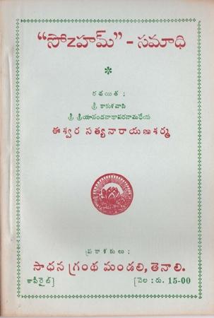 Sozham - Samadhi Telugu Book By Eeswara Satyanarayana Sharma