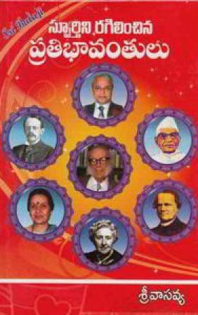Sphoortini Ragilinchina Pratibhavantulu Telugu Book By Sri vasavya (Sreevasavya)