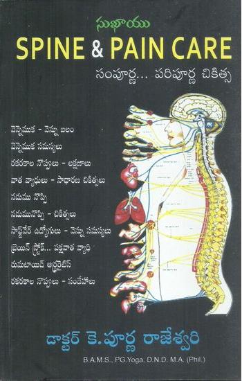 Spine And Pain Care (Sampurna...Pripurna Chikitsa) Telugu Book By Purna Rajeswari