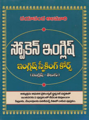 Spoken English - English Speaking Course (English - Telugu) Telugu Book By Dayananda Alamuri